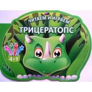 """Книга """"Трицератопс"""" (Читаем и играем) 96 738 (рус.)"""