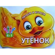 """Книга """"Утёнок"""" (Читаем и играем) 96 739 (рус.)"""