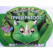 """Книга """"Трицератопс"""" (Читаємо і граємо) 96 748 (укр.)"""