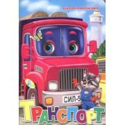 """""""Транспорт"""" (Книга картонна велика, А4), Кредо 94 275 (укр.)"""