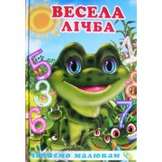 """Книга """"Весела лічба"""" (Читаємо малюкам), Кредо 95 095 (укр.)"""