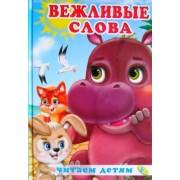 """Книга """"Вежливые слова"""" (Читаем детям), Кредо 95 097 (рус.)"""