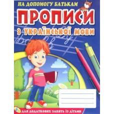 Прописи з української мови (на допомогу батькам) - Кредо-2 221