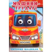"""""""Машини-трударі"""" (Читаємо дітям), Кредо 93 222 (укр.)"""