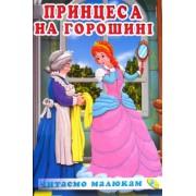 """""""Принцеса на горошині"""" (Читаємо дітям), Кредо 93 224 (укр.)"""