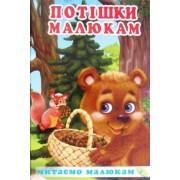 """""""Потішки малюкам"""" (Читаємо дітям), Кредо 93 225 (укр.)"""