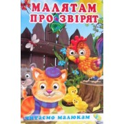 """""""Малятам про звірят"""" (Читаємо дітям), Кредо 93 226 (укр.)"""