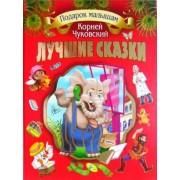 """""""Лучшие сказки"""", Корней Чуковский - Кредо 93 332 (рус.)"""