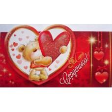 """Конверт-валентинка для грошей """"Ти моє серденько!"""" -  КП-ДВГ-14-01"""