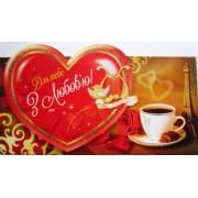 """Конверт-валентинка для грошей """"Для тебе з любов'ю!"""" -  КП-ДВГ-14-03"""