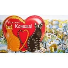 """Конверт-валентинка для грошей """"Для мого котика!"""" -  КП-ДВГ-14-04"""