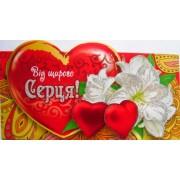 """Конверт-валентинка для грошей """"Від щирого серця!"""" -  КП-ДВГ-14-06"""