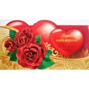 """Конверт-валентинка для грошей """"Гарні побажання!"""" -  КП-ДВГ-14-12"""