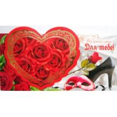 """Конверт-валентинка для грошей """"Для тебе!"""" -  КП-ДВТС-14-04"""