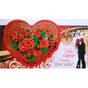 """Конверт-валентинка для грошей """"Моє серце б'ється для тебе!"""" -  КП-ДВТС-14-06"""
