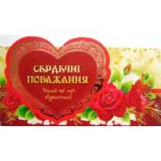 """Конверт-валентинка для грошей """"Сердечні побажання!"""" -  КП-ДВТС-14-09"""
