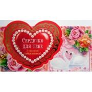"""Конверт-валентинка для грошей """"Сердечко для тебе!"""" -  КП-ДВТС-14-12"""