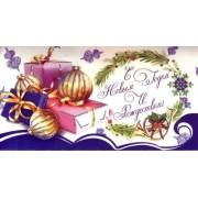 """Конверт для денег """"С Новым Годом и Рождеством!"""" - Экспресс Удачи KNV-00031R"""