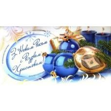 """Конверт для грошей """"З Новим Роком і Різдвом Христовим!"""" - Экспресс Удачи KNV-00037U"""