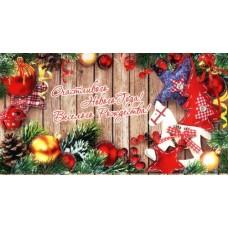 """Конверт для денег """"Счастливого Нового Года! Веселого Рождества!"""" - Экспресс Удачи KNV-00042R"""