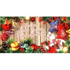 """Конверт для грошей """"Веселого Нового Року та Різдва Христова!"""" - Экспресс Удачи KNV-00042U"""