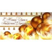 """Конверт для денег """"С Новым Годом и Рождеством Христовым!"""" - Экспресс Удачи KNV-00043R"""