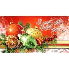 """Конверт для грошей """"З Новим Роком! З Різдвом Христовим!"""" - Экспресс Удачи KNV-00044U"""