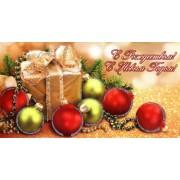 """Конверт для денег """"С Рождеством! С Новым Годом!"""" - Экспресс Удачи KNV-00045R"""
