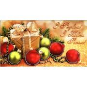"""Конверт для грошей """"З Різдвом! З Новим Роком!"""" - Экспресс Удачи KNV-00045U"""