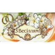"""Конверт для грошей """"З Весіллям!"""" - Экспресс Удачи KNV-00120U"""