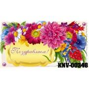 """Конверт для грошей """"Поздравляем!"""" -  KNV-00348R (рос. мова)"""