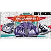 """Конверт для грошей """"Поздравляем!"""" -  KNV-00356R (рос. мова)"""