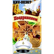 """Конверт для грошей """"Поздравляем!"""" -  KNV-00367R (рос. мова)"""