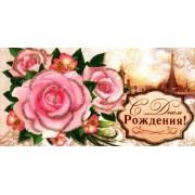 """Конверт для денег """"С Днем Рождения!"""" -  ТМ Happy Holiday КДЖ-0211Р"""