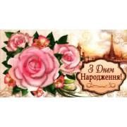 """Конверт для грошей """"З Днем Народження!"""" -  ТМ Happy Holiday КДЖ-0211У"""