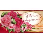 """Конверт для грошей """"З Днем Народження!"""" -  ТМ Happy Holiday КДЖ-0212У"""