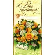"""Конверт для грошей """"З Днем Народження!"""" -  ТМ Happy Holiday КДЖ-0213У"""