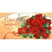 """Конверт для денег """"С Днем Рождения!"""" -  ТМ Happy Holiday КДЖ-0217Р"""
