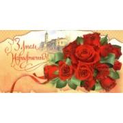 """Конверт для грошей """"З Днем Народження!"""" -  ТМ Happy Holiday КДЖ-0217У"""