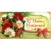 """Конверт для денег """"С Днем Рождения!"""" -  ТМ Happy Holiday КДЖ-0218Р"""