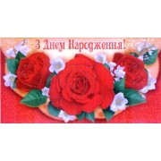 """Конверт для грошей """"З Днем Народження!"""" -  ТМ Happy Holiday КДЖ-0219У"""