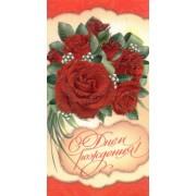 """Конверт для денег """"С Днем Рождения!"""" -  ТМ Happy Holiday КДЖ-0220Р"""