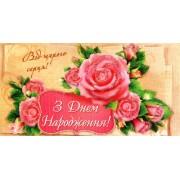 """Конверт для грошей """"З Днем Народження!"""" -  ТМ Happy Holiday КДЖ-0222У"""