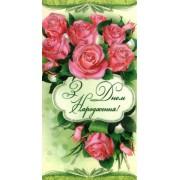 """Конверт для грошей """"З Днем Народження!"""" -  ТМ Happy Holiday КДЖ-0243У"""