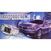 """Конверт для денег """"Поздравляем!"""" - ТМ Happy Holiday КПМ-0209Р"""