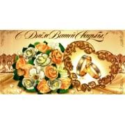 """Конверт для грошей """"З Днем Вашого Весілля!"""" - ТМ Happy Holiday КСВ-0274У"""