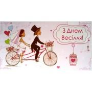 """Конверт для грошей """"З Днем Весілля!"""" - Открытка.ЮА. КД-1307/1006(у)"""