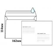 Конверт почтовый с адресной сеткой С6 (114х162 мм), мокроклеющийся, белый, 70 г/м2