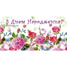 """Конверт для грошей """"З Днем Народження!"""" - Эдельвейс КВ-406у"""