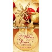 """Конверт для грошей """"З Новим Роком та Різдвом Христовим!"""" - Эдельвейс КВ-348у"""